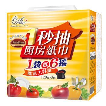 春風抽取式廚房紙巾120抽*3包