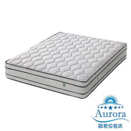【歐若拉名床】玫瑰四線AEGIS抗菌舒柔布獨立筒床墊-單人3尺