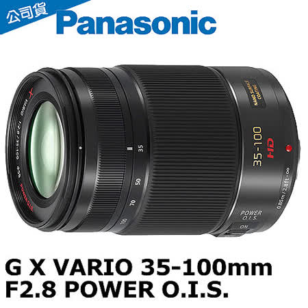 Panasonic LUMIX G X 35-100mm F2.8 POWER O.I.S. 望遠鏡頭(35-100,台灣松下公司貨)