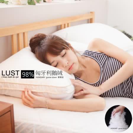 98%匈牙利鵝絨枕、立吋、【七星級/總統套房專用羽絨枕】Lust 生活寢具/羽毛枕/一顆裝