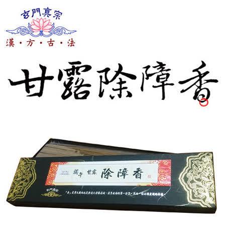 玄門香堂 除障香 傳統立香(一尺三)-半斤裝