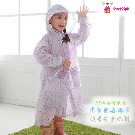 【Anny pepe】兒童紫花無毒雨衣_100%台灣製造
