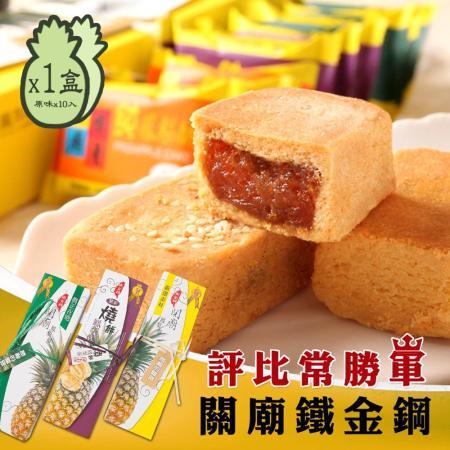 (預購)【鐵金鋼】招牌原味關廟鳳梨酥x1盒(10入/盒)