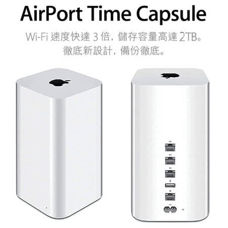 Apple AirPort Time Capsule 2TB 基地台 (ME177TA/A)