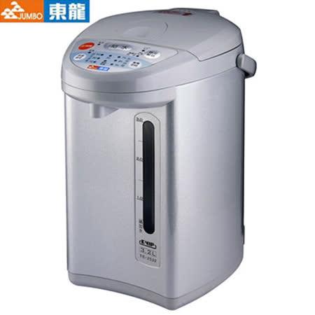 【勸敗】gohappy線上購物【東龍】3.2公升E-VIP真空保溫省電熱水瓶 TE-2532哪裡買台中 sogo 百貨