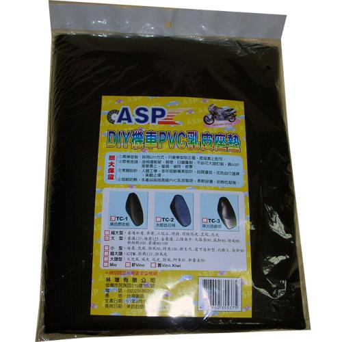 ASP機車PVC座墊套61^~31^~8cm