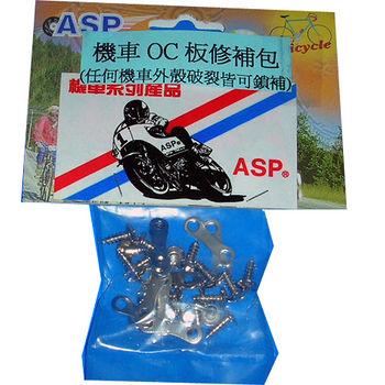 ASP機車OC板修補充包(螺絲+固定片)