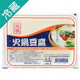 大漢火鍋豆腐300g*3盒