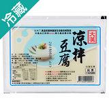 大漢涼拌豆腐300g*3盒