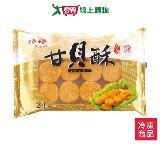 珍珍甘貝酥24入(480G)/盒