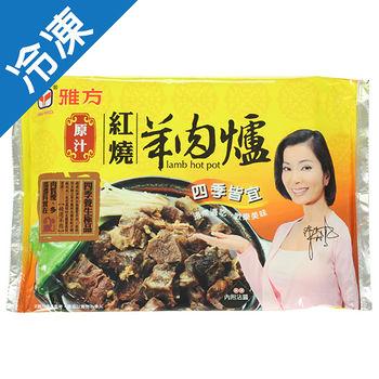 雅方紅燒羊肉爐1000g