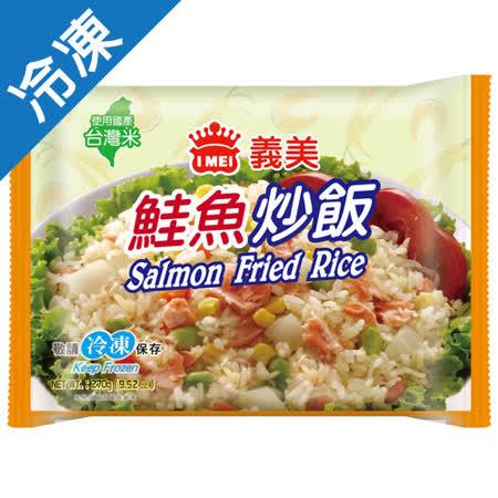 義美e家小館-鮭魚炒飯270g