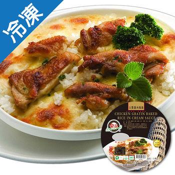 金品白醬雞肉焗飯390G/盒