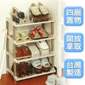 《美樂》多用途四層置物鞋架