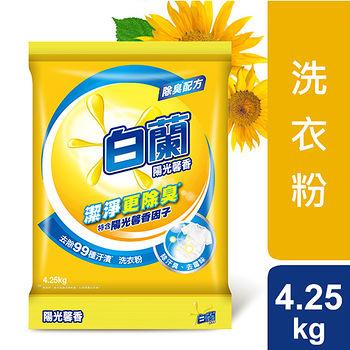白蘭陽光馨香洗衣粉4.25kg