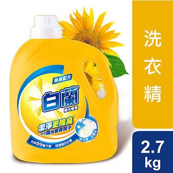 白蘭濃縮洗衣精陽光馨香 2.8kg