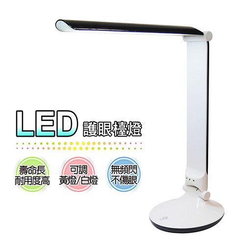 【銳奇】LED觸控式省電護眼檯燈 MD-589