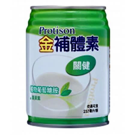 加贈4罐【金補體素關鍵營養奶水237mlX24入】植物葡萄糖胺配方