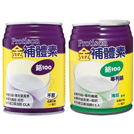 加贈4罐【鉻100金補體素營養奶水237mlX24入】 原味不甜 / 香草清甜