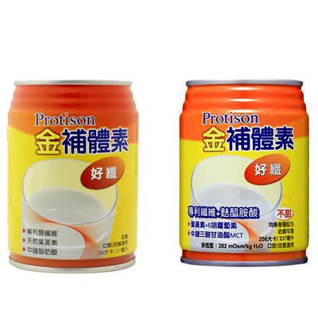 加贈4罐【金補體素好纖營養奶水237mlX24入】 原味天然不然/香草清甜