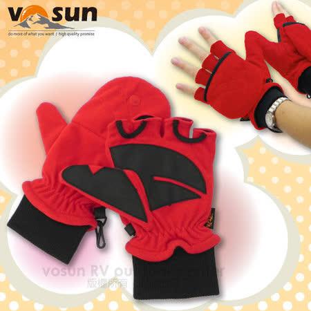 【VOSUN】台灣製 最新款 DINTEX 輕量防風防水翻蓋兩用手套.Magic半指手套 /V-586 紅