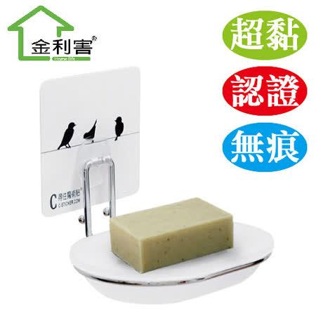 【金利害】魔術貼金屬肥皂架(附肥皂盒)/ MIT無痕掛勾系列(2色可選)