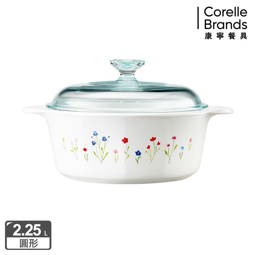 ~美國康寧 Corningware~2.25L圓形陶瓷康寧鍋~春漾花朵