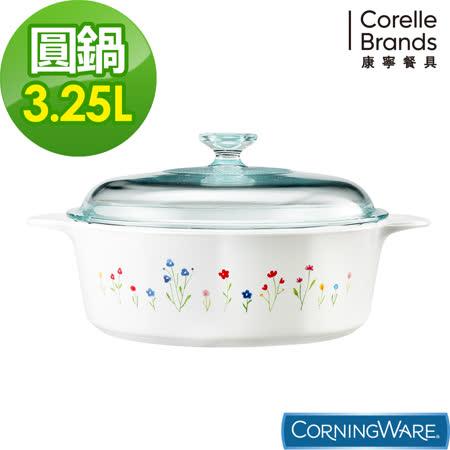 【美國康寧 Corningware】3.25L圓形陶瓷康寧鍋-春漾花朵(原裝進口)