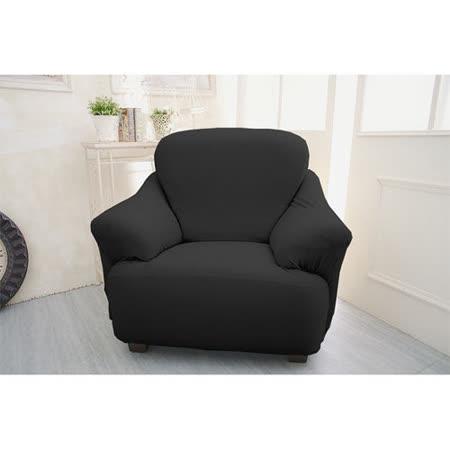 【Osun】一體成型防蹣彈性沙發套、沙發罩個性黑色款1人座