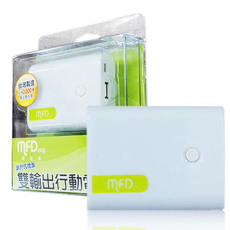 MFD 瑪琺達 雙USB 行動電源 5200mAh (FD-01)