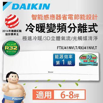 大金DAIKIN 6-8坪 R32變頻冷暖歐風系列分離式冷氣 RXJ41NVLT+FTXJ41NVLT