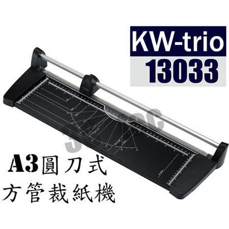 可得優 Kw-Trio KW-13033 A3圓刀式裁紙機 (方管) 可更換刀組
