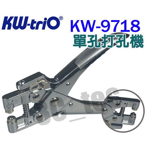 可得優 Kw-Trio KW-9718 金屬護圈打孔機 打鈕鉗 (打洞機 打孔器)