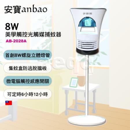 【Anbao 安寶】美學觸控光觸媒捕蚊器(AB-2028A)