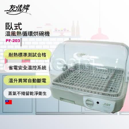 [友情牌]臥式溫風熱循環烘碗機PF-203