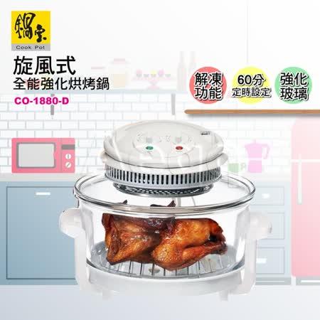 【好物分享】gohappy線上購物鍋寶 (烘全雞)全能強化烘烤鍋 CO-1002效果好嗎新光 三越 左 營 店