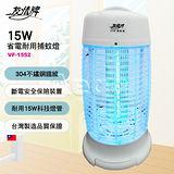 友情牌 15W 捕蚊燈 (VF-1552)