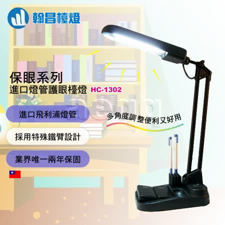 翰昌 13W保眼系列護眼檯燈 (HC-1302)
