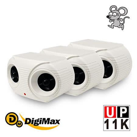 Digimax★UP-11K 營業用專業級超音波驅鼠器  [ 滿意保證 ] [ 有效空間100坪 ] [ 獨家專利增壓式雙喇叭 ] [體感測試可能] [ 人畜無害 ]《超優惠3入組》