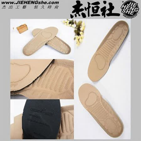 JHS杰恆社鞋墊款94舒適系列ISOKYE對一無臭可近聞皮鞋休閒鞋紳士鞋淑女鞋鞋墊男女同版二對sd94