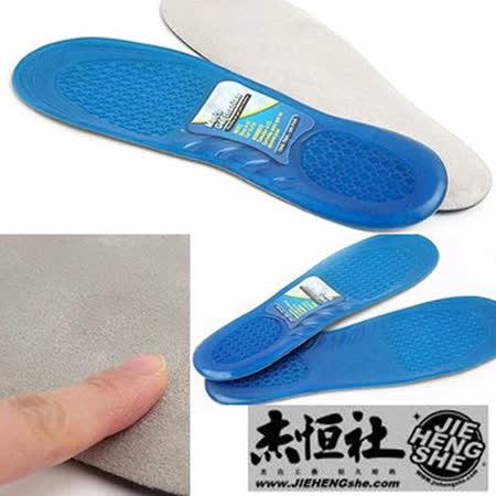 JHS杰恆社鞋墊款59舒適男款一對0.5cm全墊矽膠保健健康運動鞋墊籃球羽毛球鞋墊二對sd59