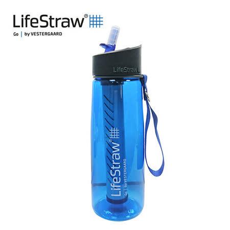 VESTERGAARD LifeStraw Go淨水瓶