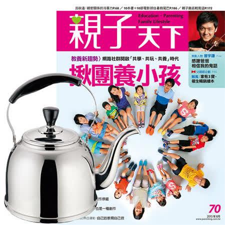 《親子天下》1年11期 + 304不鏽鋼妙廚師經典琴音壺(5L)
