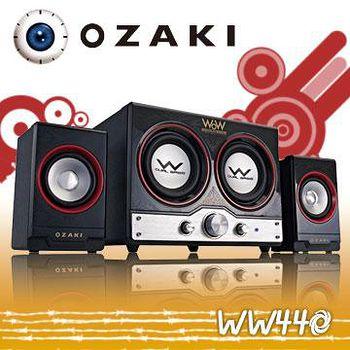 OZAKI WOW 2.2雙炮享樂機重低音天子御用專機 WW440