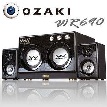 OZAKI WoW 重低音2.2雙炮機喇叭 WR690