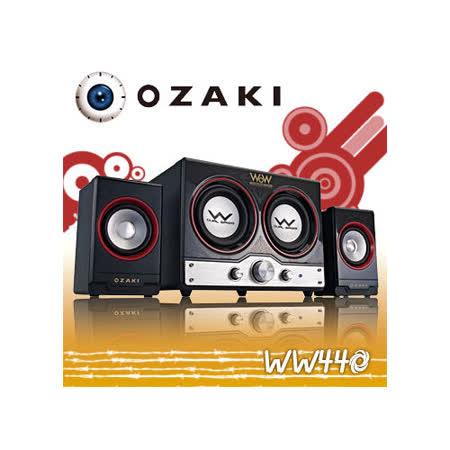 OZAKI WOW 2.2雙炮享樂機重低音WW440天子御用專機