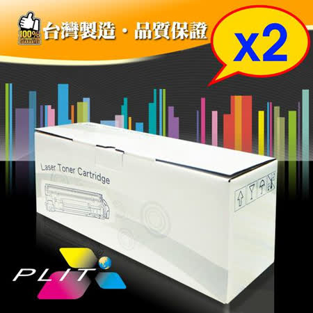 【PLIT普利特】Lexmark 12017SR / E120 環保相容碳粉匣 * 2支裝
