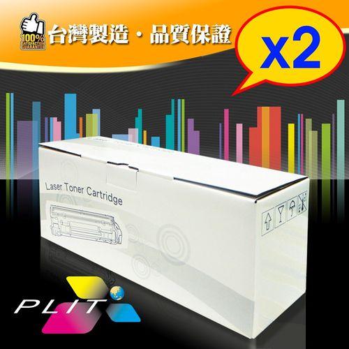 【PLIT普利特】Samsung SCX-4521F/Fuji Xerox 3124 環保相容碳粉匣*2支裝