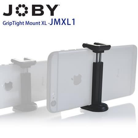 JOBY GripTight Mount XL大型手機夾 JMXL1