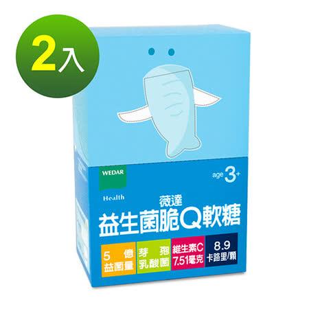 【薇達WEDAR】益生菌脆Q軟糖(30顆/盒) 2入組